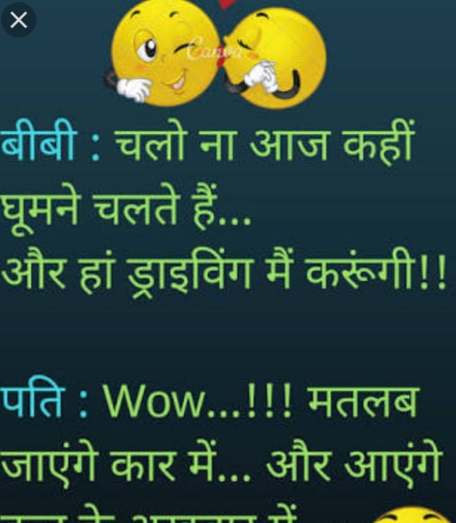 Best Jokes Comedy Husband Wife Quotes And Riddles Hilarious Funny For Friends Latest Kids In Hindi Husband Jokes Funny Status Quotes Jokes Quotes