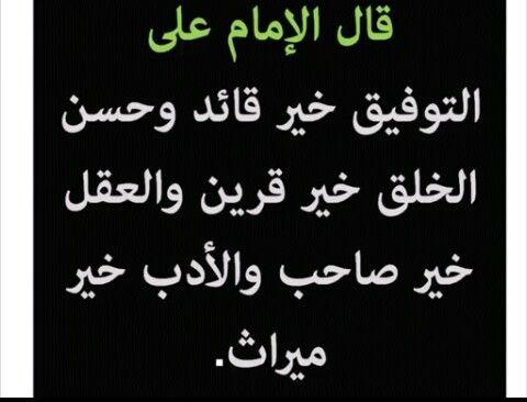 اقوال الامام علي Arabic Calligraphy Imam Ali Calligraphy