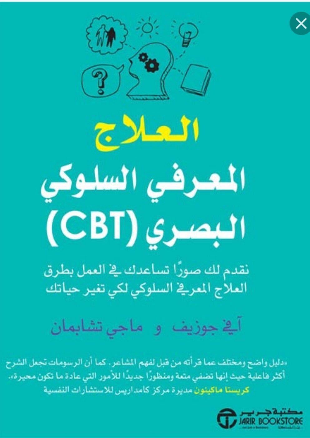 Pin By Najlaa Alhaj On كتب Books Movie Posters Bookstore