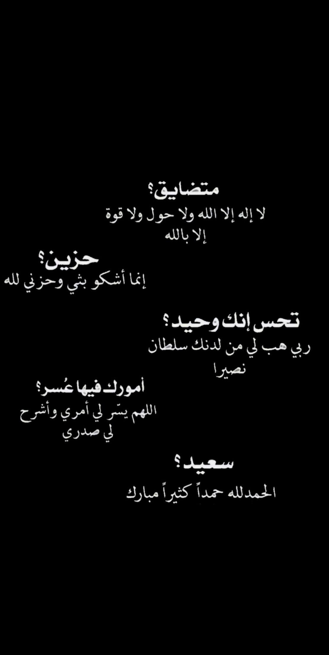 Pin By Nada Rabah On Wedding Quran Quotes Islamic Quotes Quran Islamic Quotes