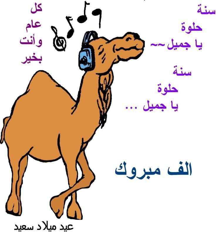 Arabic Birthday Greetings