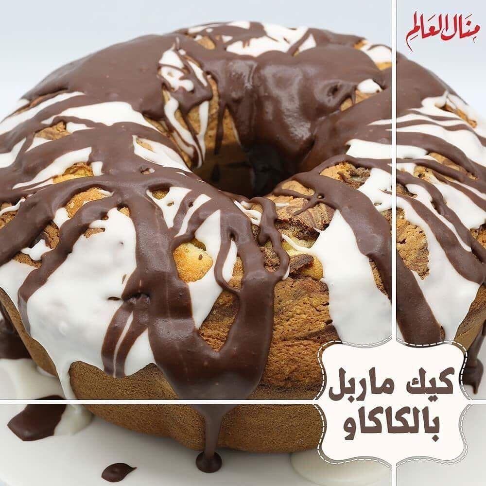 منال العالم Manal Alalem On Instagram كيك ماربل بالكاكاو مقادير الوصفة صلصة السكر 2 كوب سكر ناعم بودرة 1 4 Dessert Recipes Caramel Apples Desserts