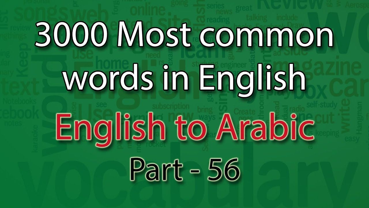 English to Arabic| 2751-2800 Most Common Words in English | Words Starti...