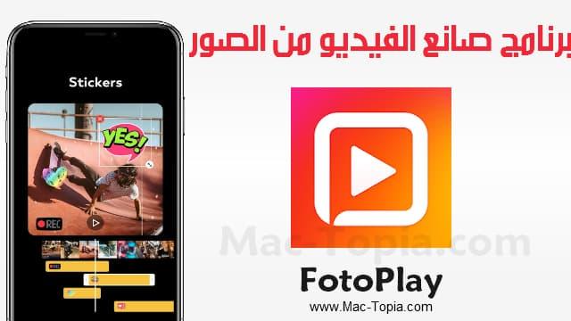 تحميل برنامج صانع الفيديو من الصور والاغاني مجانا عربي Fotoplay للاندرويد ماك توبيا Phone