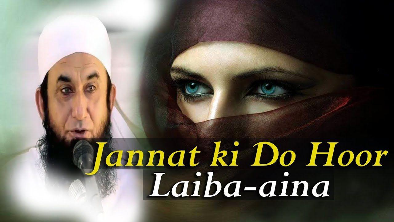 Jannat ki Do Hoor Laiba-aina | Maulana Tariq Jameel | ila | Islamic
