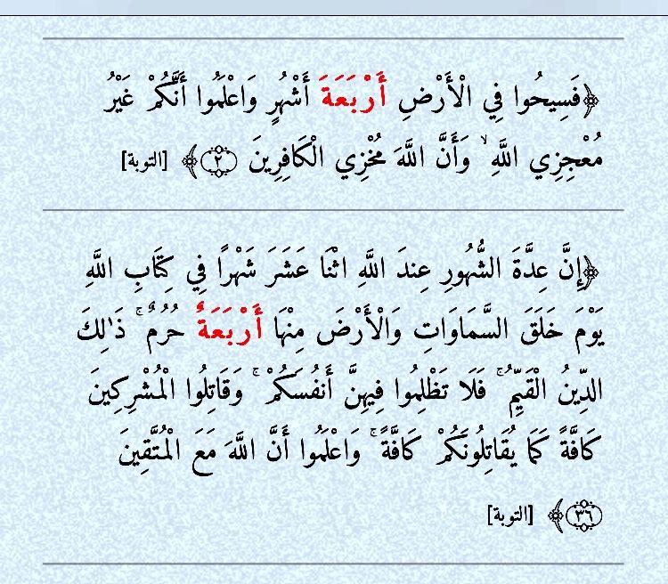 التوبة ٣٦ مع التوبة ٢ Math Quran Islam