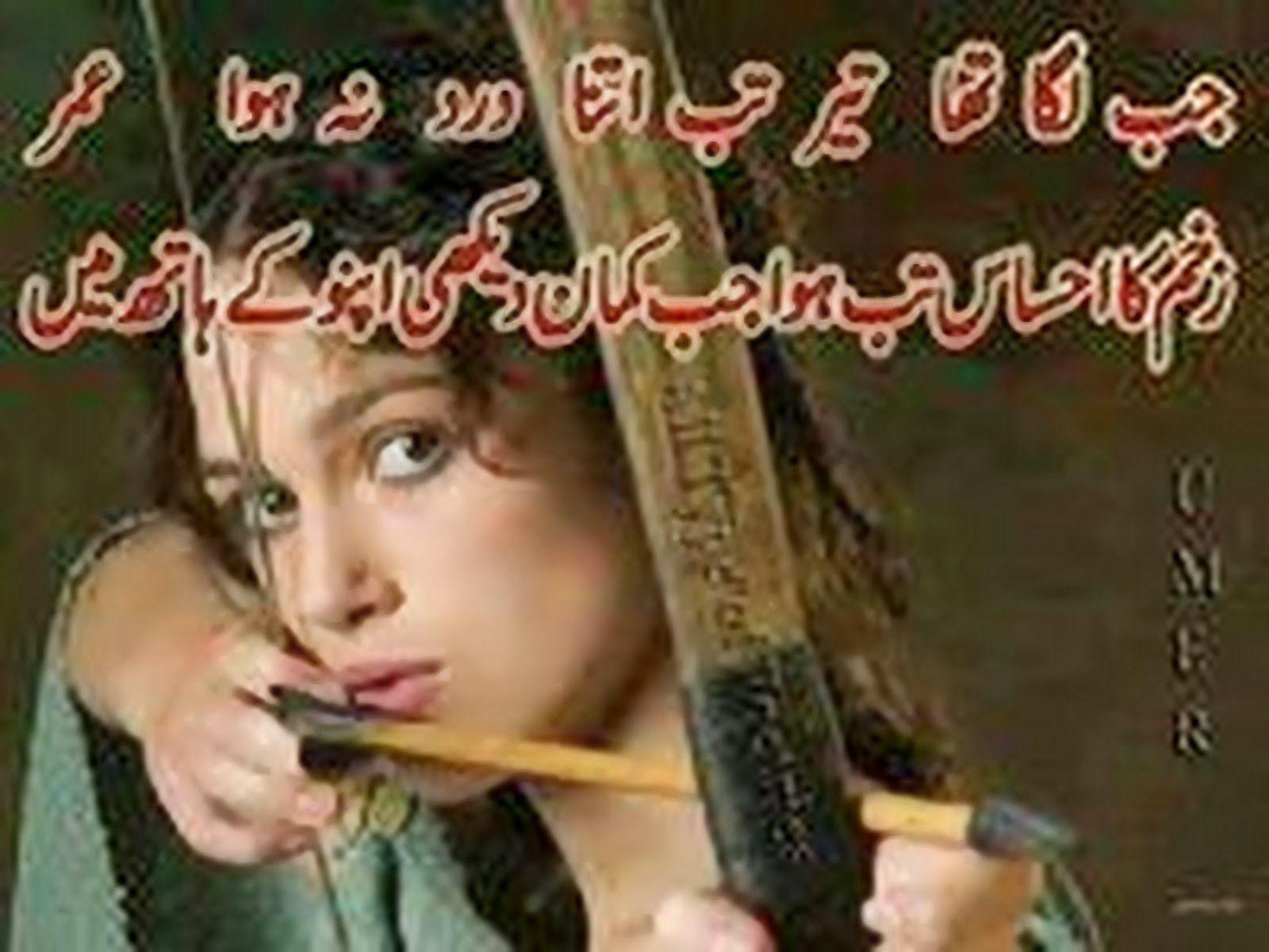HD WALLPAPER: Urdu Poetry Images