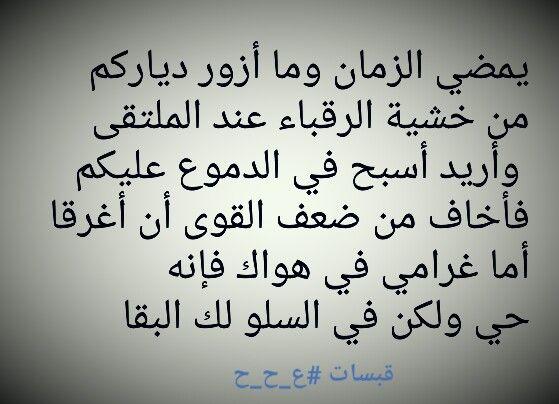 يمضي الزمان Math Arabic Calligraphy Calligraphy