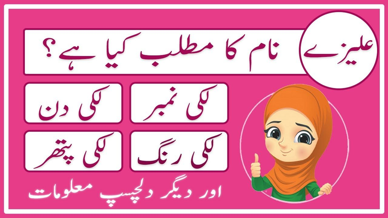 Pin on Name Meaning in Urdu