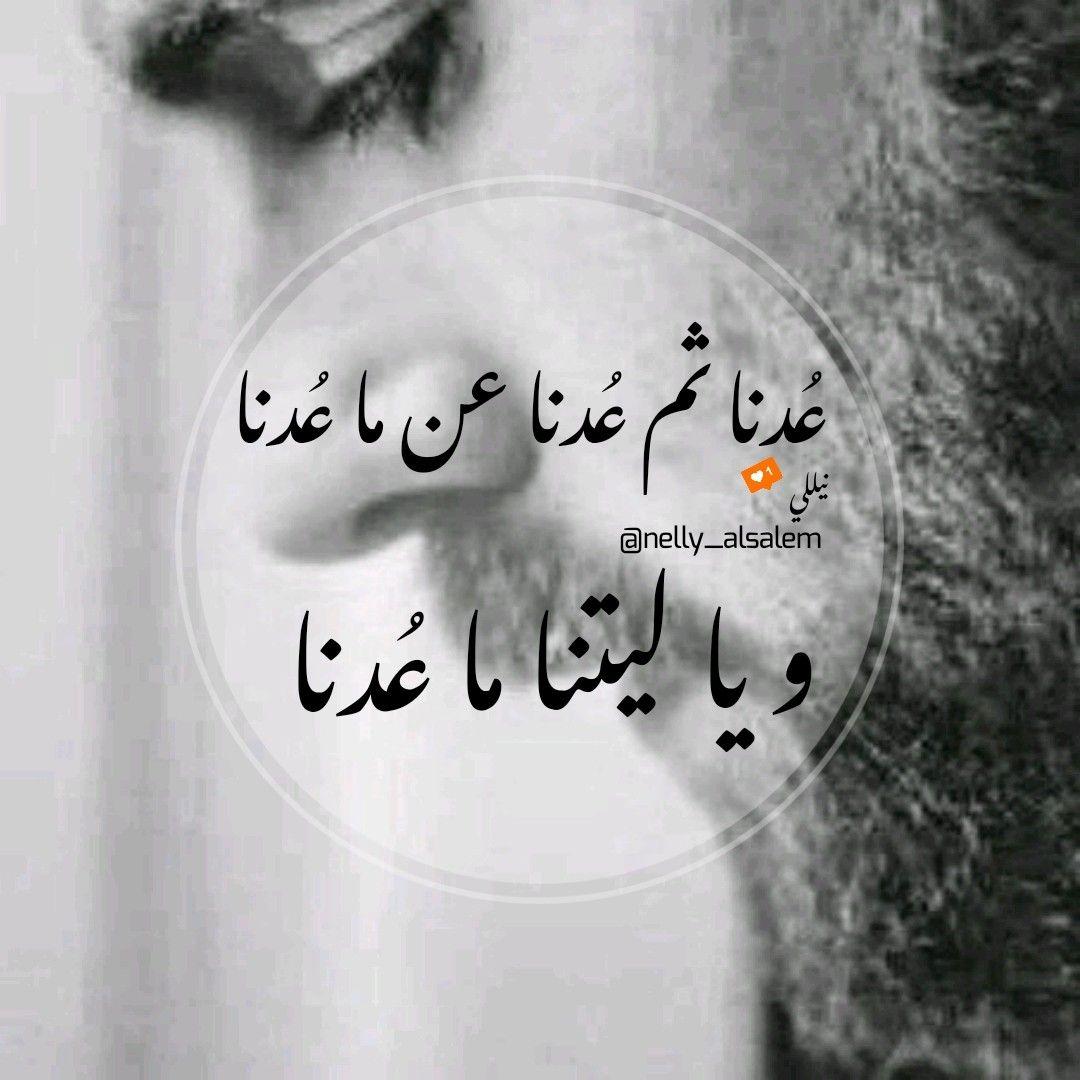 نيللي السالم Arabic Words Words Positive Notes