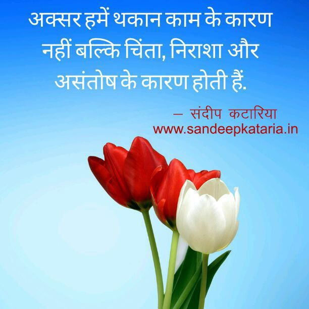 Thought of the day | Thought of the day | Hindi quotes