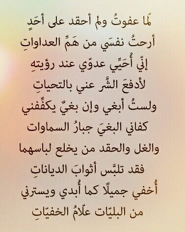 Pin By Abdelilah Azzouzi On أحاديث نبوية Arabic Quotes Cool Words Wisdom Quotes