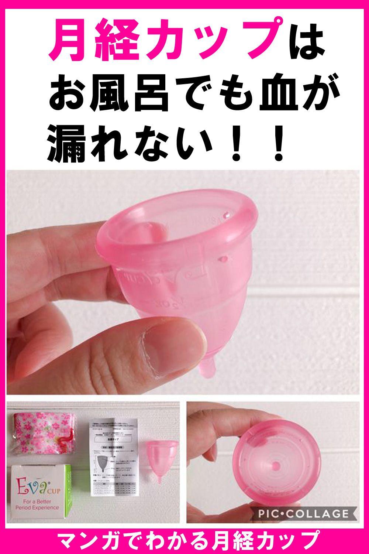 月経カップはお風呂でも経血が漏れないメリットあり 月経カップ 生理 生理用品