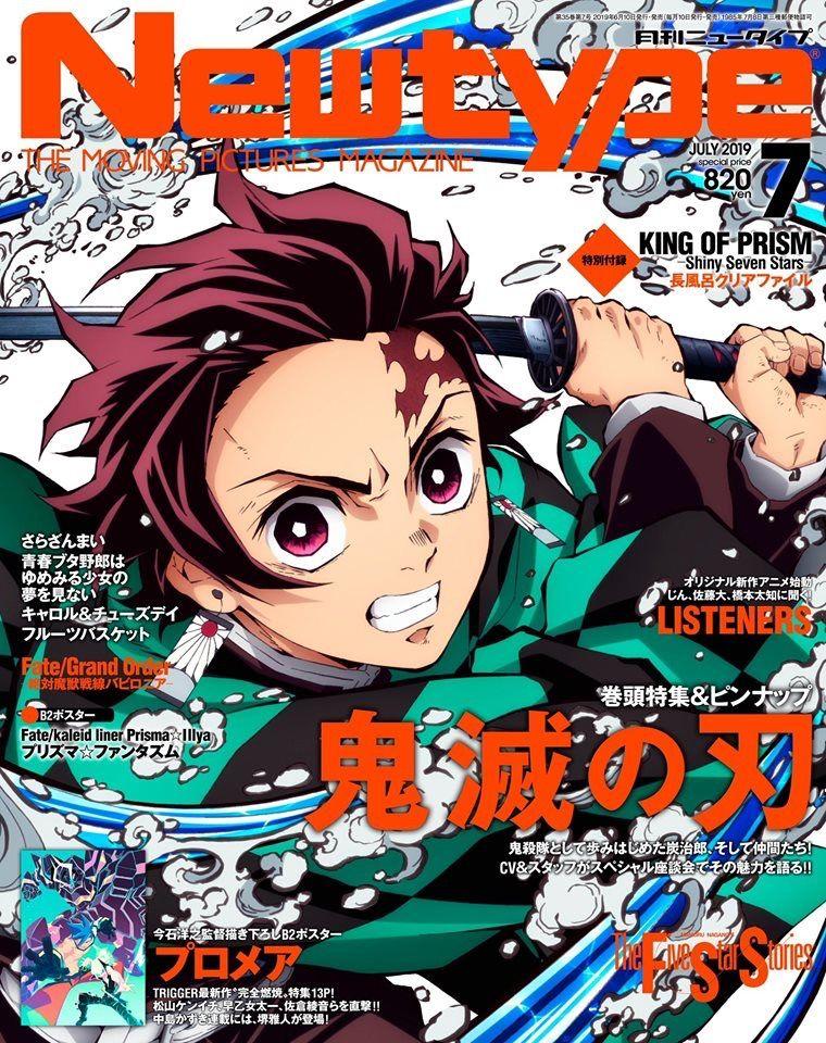"""Newtype July 2019 Cover ""Kimetsu no Yaiba"" Comics"