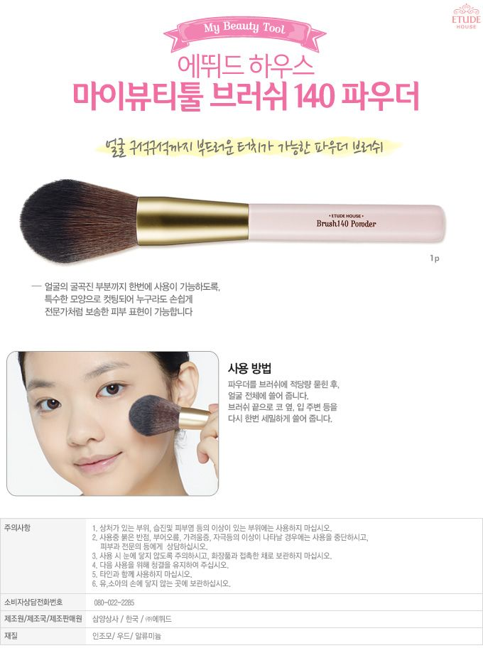 Etude House My Beauty Tool Brush 140 Powder 1P   Beauty tool, My beauty,  Beauty