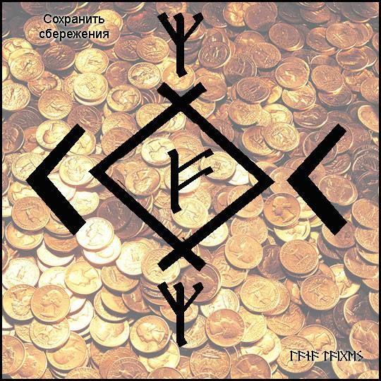 Магия рун денег заговор чтобы умножались деньги