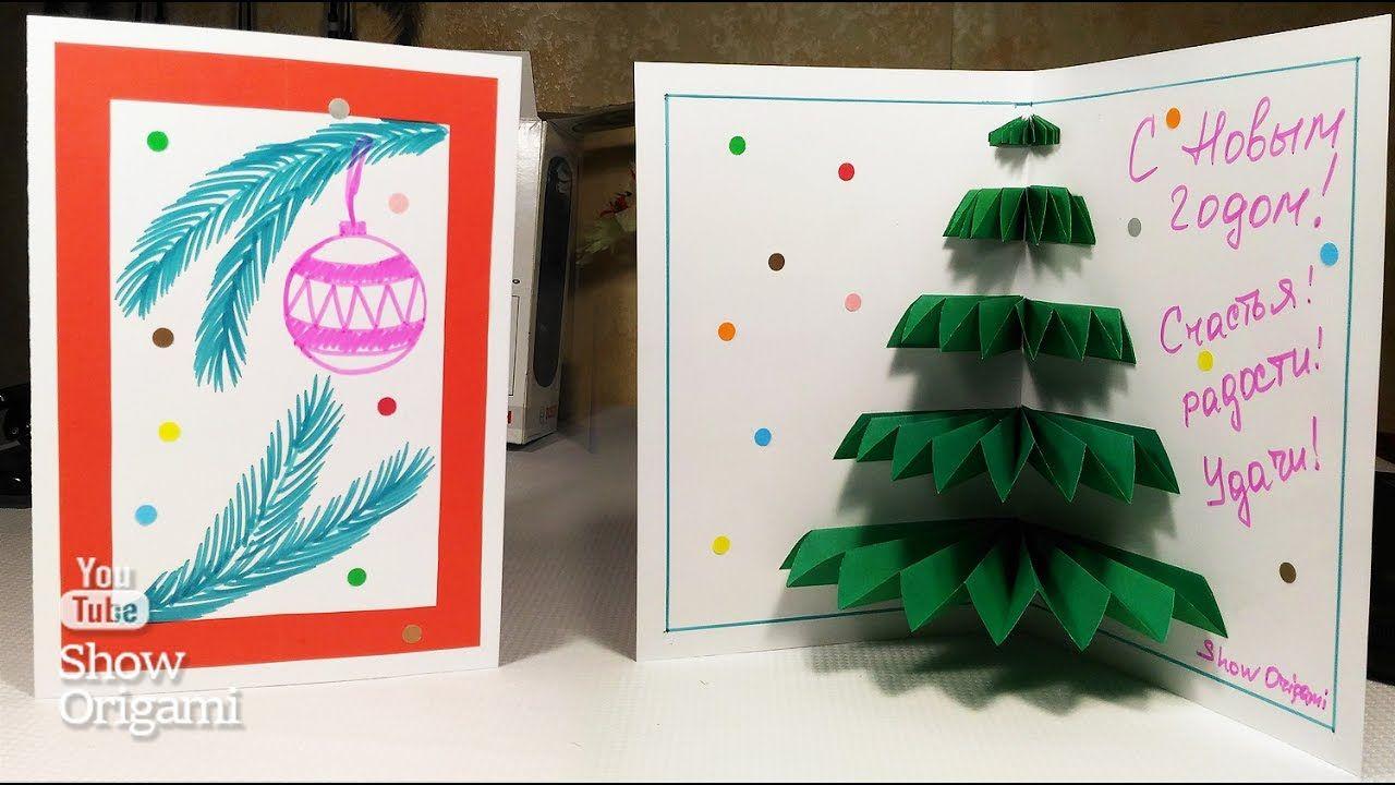 Днем, как сделать 3д открытку елка