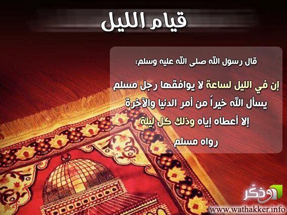 فضل قيام الليل Lockscreen Screenshot Pandora Screenshot Quran
