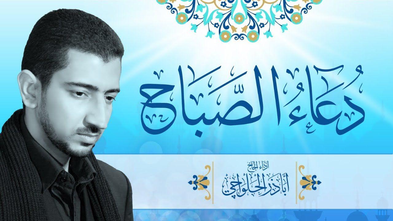 دعاء الصباح أباذر الحلواجي Dua Sabah Youtube دعاء الصباح للامام علي عليه السلام Prayers Youtube Video