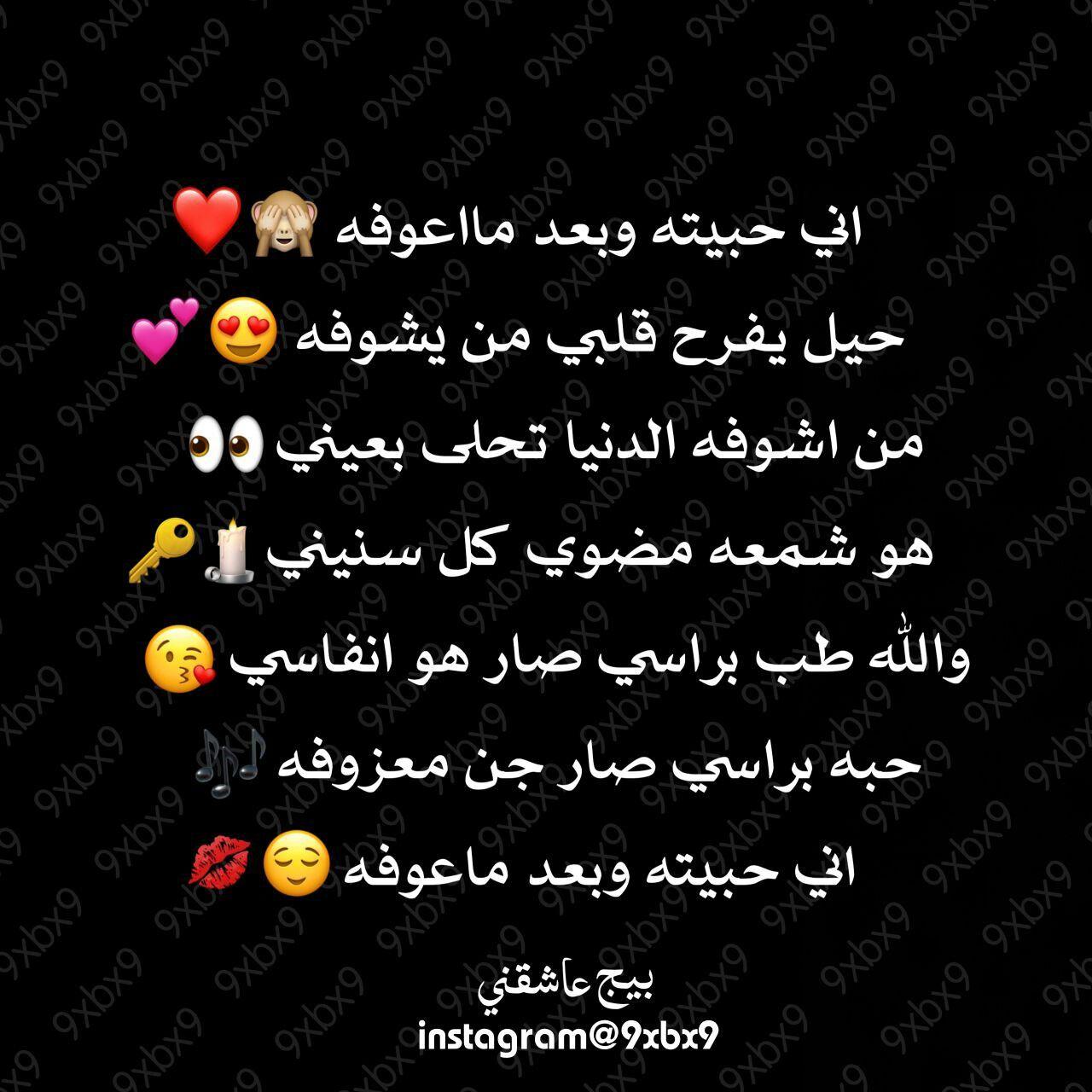 غزل عراقي حب شعر Love Husband Quotes Cool Words Arabic Love Quotes