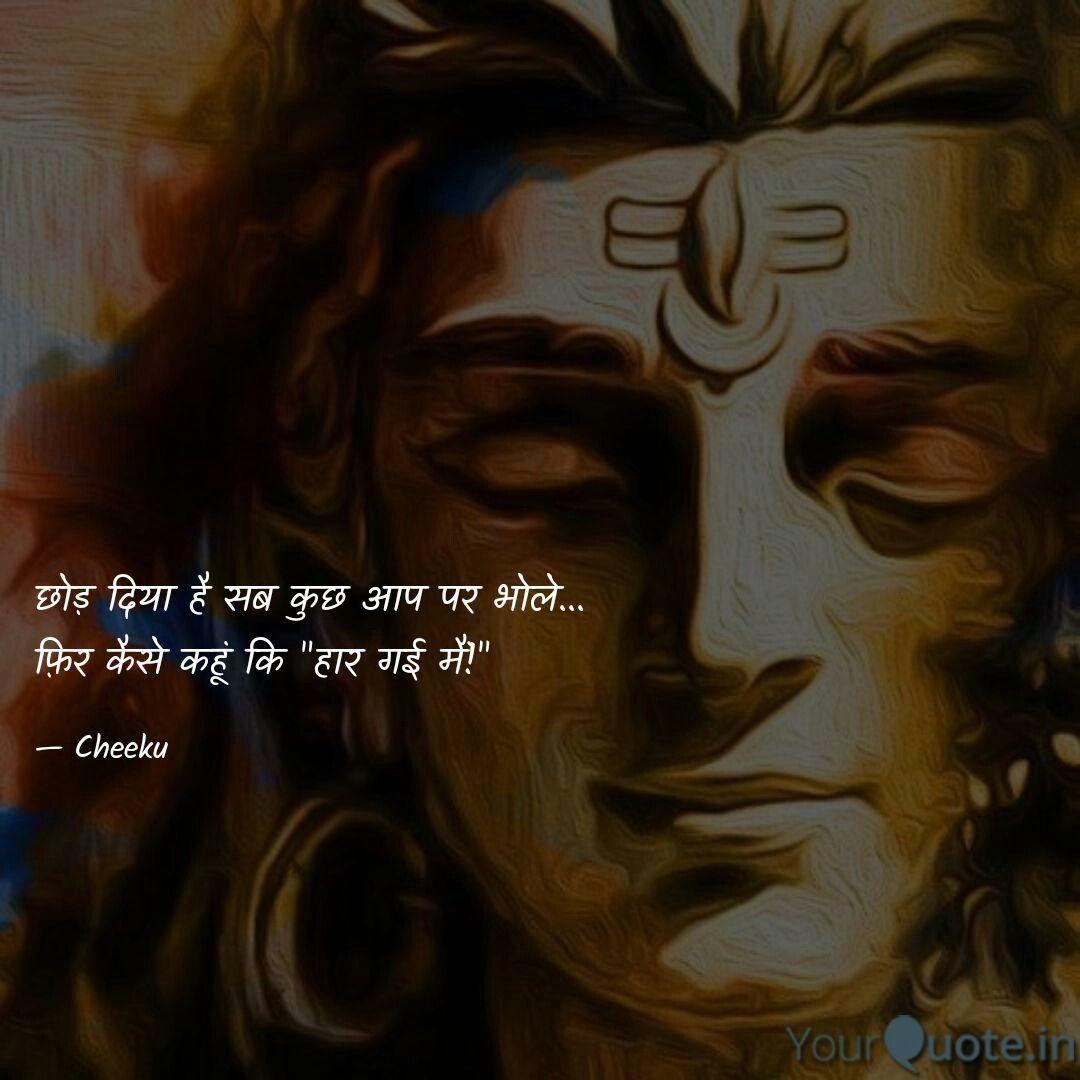 Faith☺ | Shiva in 2019 | Radha krishna quotes, Mahakal