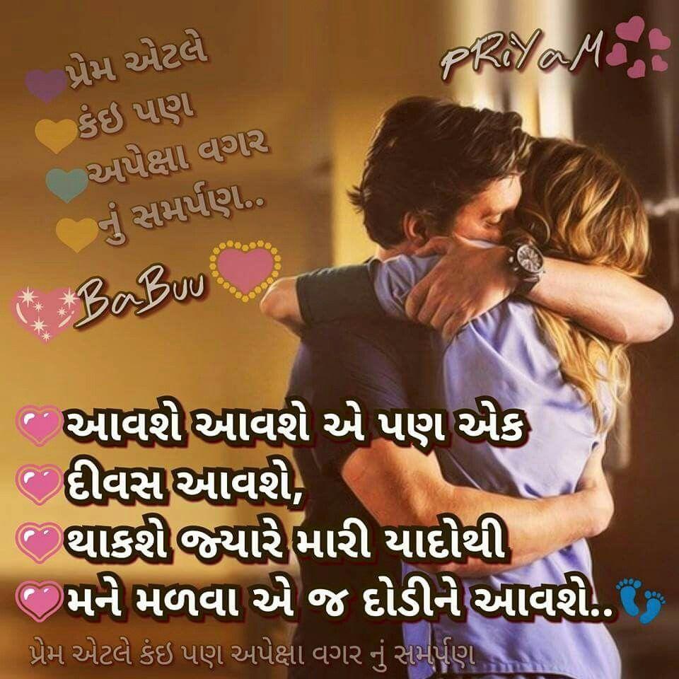 Avshe Avshe E Pan Ek Gujarati Thought Gujarati Quotes Quotes