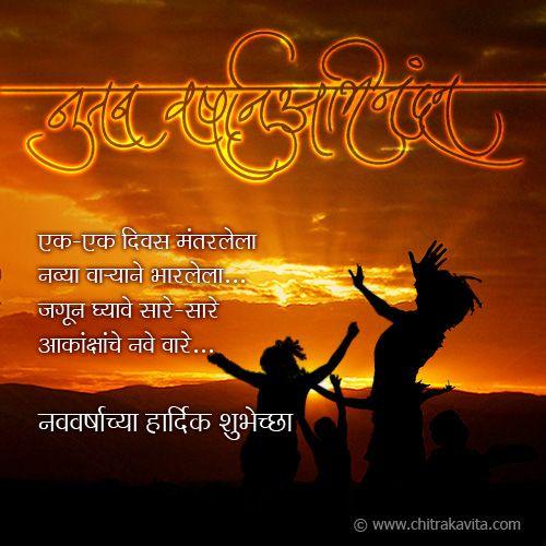 Marathi Kavita - नूतन वर्षाभिनंदन | Whatsapp status quotes ...