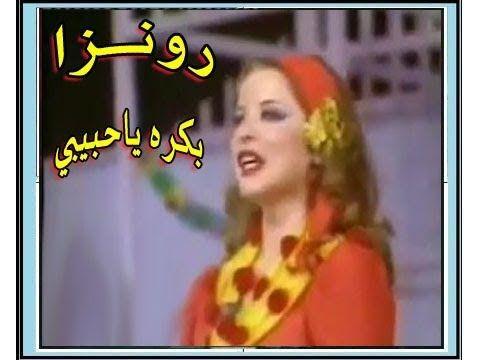 المطربــة اللبـنانــية رونـزا مـع أغنيــة بكره ياحبيبي Youtube Music