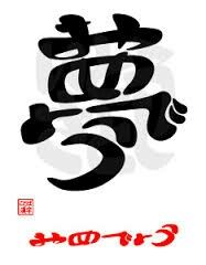 ボード おもしろ漢字 のピン