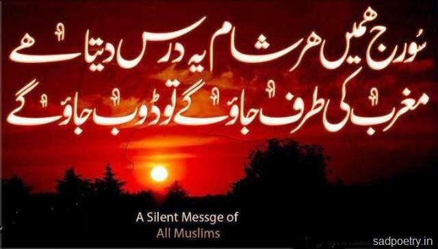 pin by usman zafar paracha on islam poetry urdu image