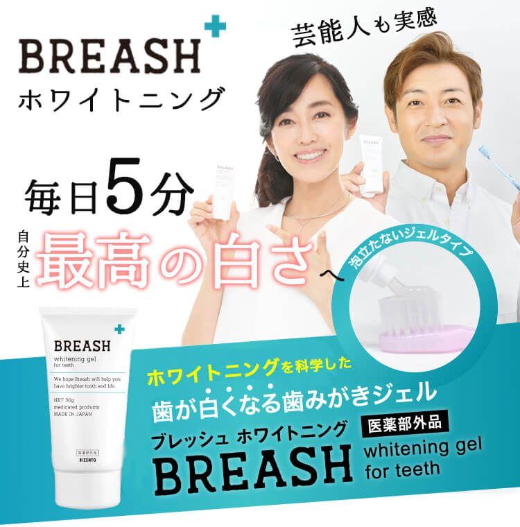 ホワイトニング breash