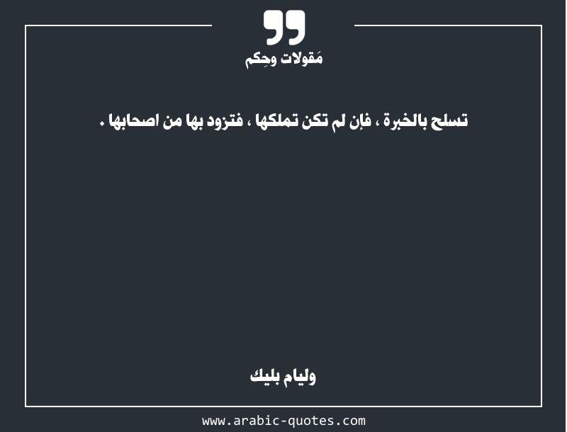 تسلح بالخبرة فإن لم تكن تملكها فتزود بها من اصحابها Arabic Quotes Quote Quoteoftheday Citation Wisdom مقولة حكمة Quotes Quotations Life Quotes