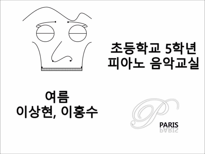 [초등학교 음악 교과서] 여름, 이상현, 이홍수 - [Music textbook] Summer