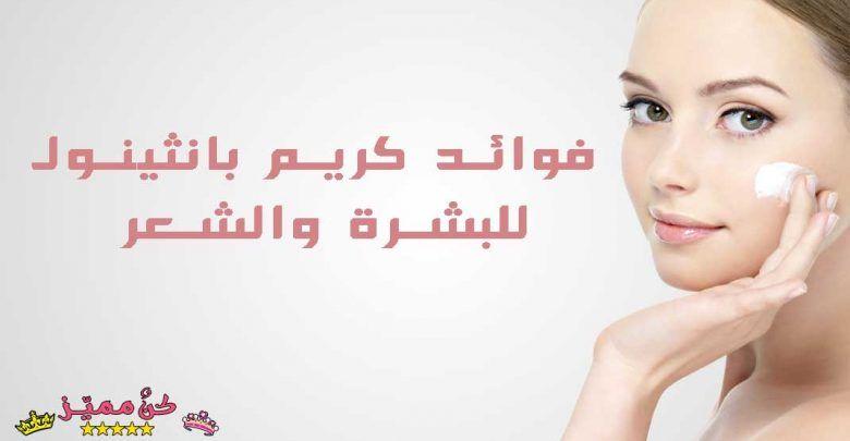 فوائد كريم بانثينول للبشرة و المنطقة الحساسة و الشعر Benefits Of Panthenol Cream For Skin Sensitive Area And Hair Cream Care Movie Posters
