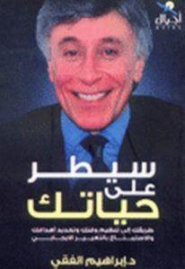 تحميل كتاب سيطر على حياتك ابراهيم الفقي pdf
