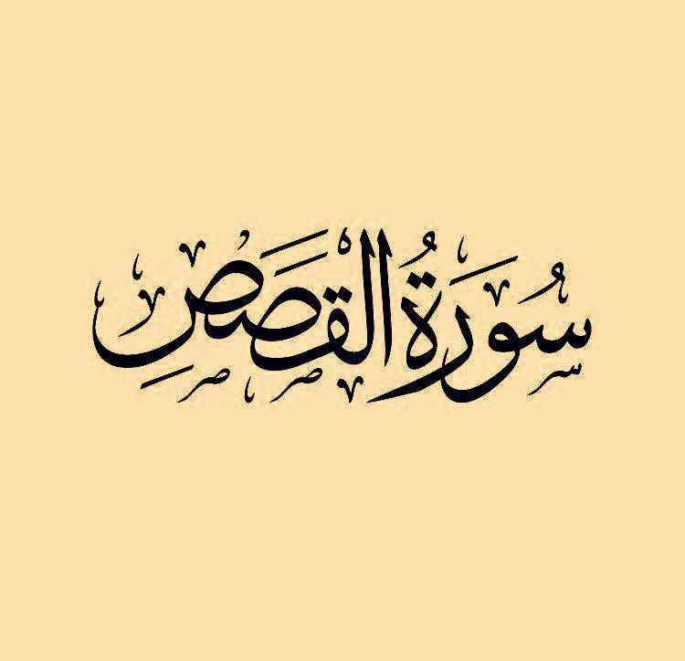 سورة القصص قراءة ماهر المعيقلي Arabic Calligraphy Calligraphy