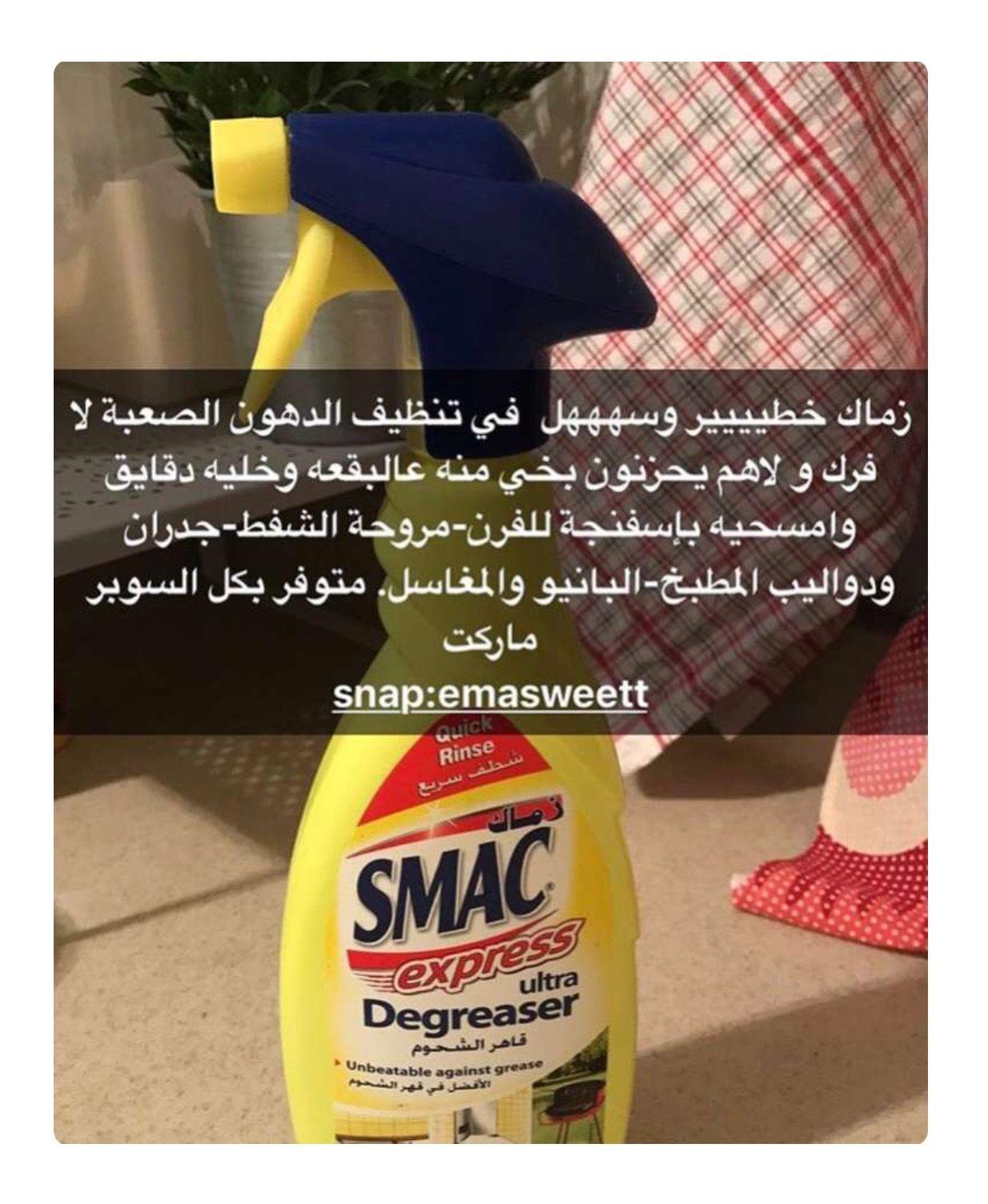 منظف الدهون الصعبة Diy Home Cleaning Cleaning Hacks Small Bathroom Decor