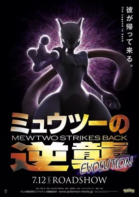Anime Expo Screens Pokémon Mewtwo Strikes Back—Evolution