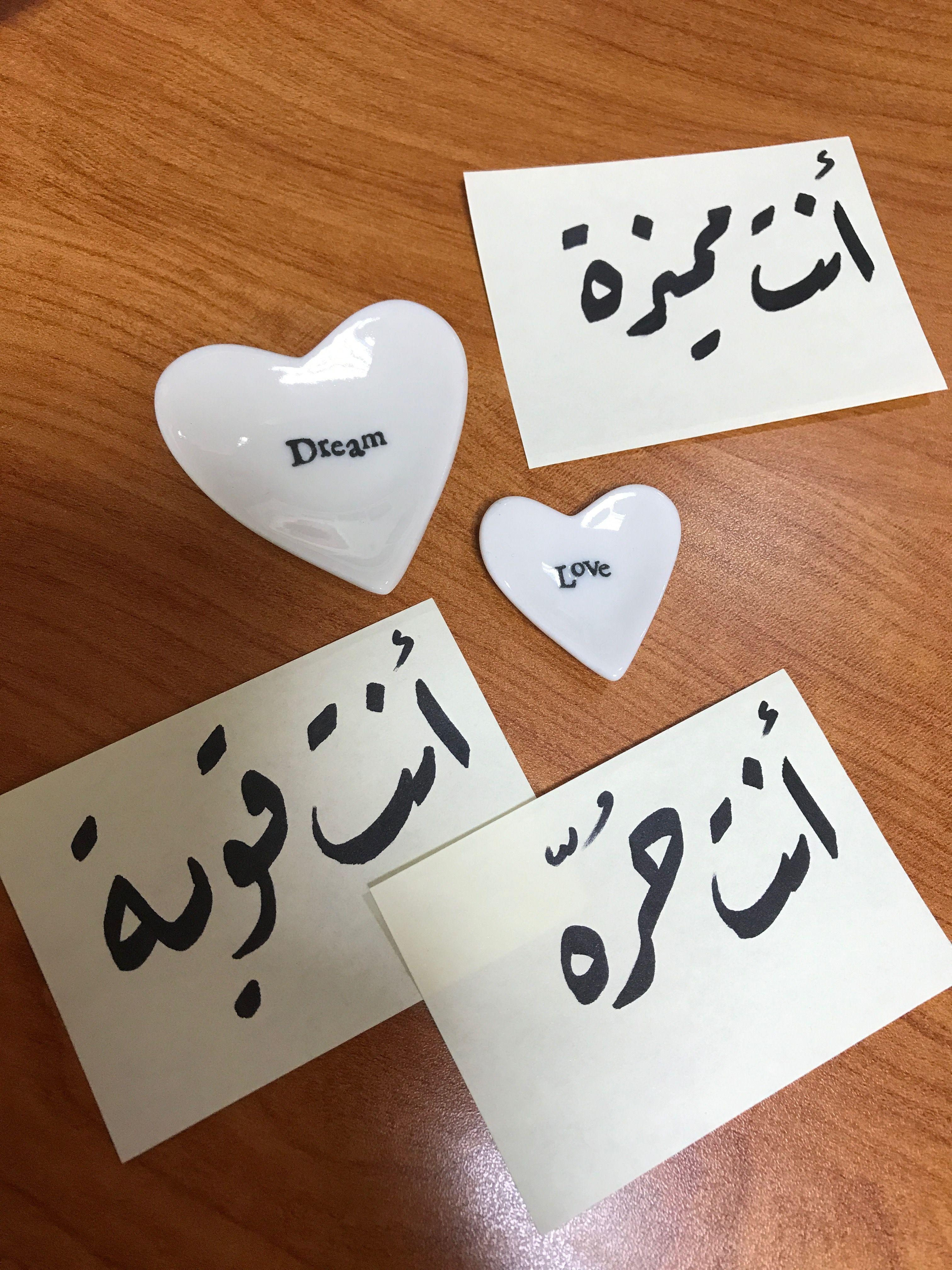 توكيدات ايجابية لويز هاي أنت حرة انت مميزه انت قوية خط خطي رقعة Cool Words Arabic Quotes Words Quotes