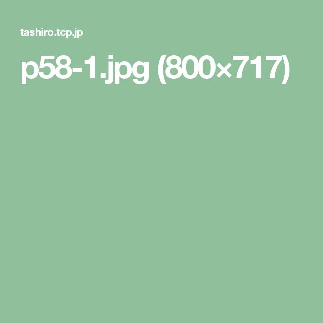 p58-1.jpg (800×717)