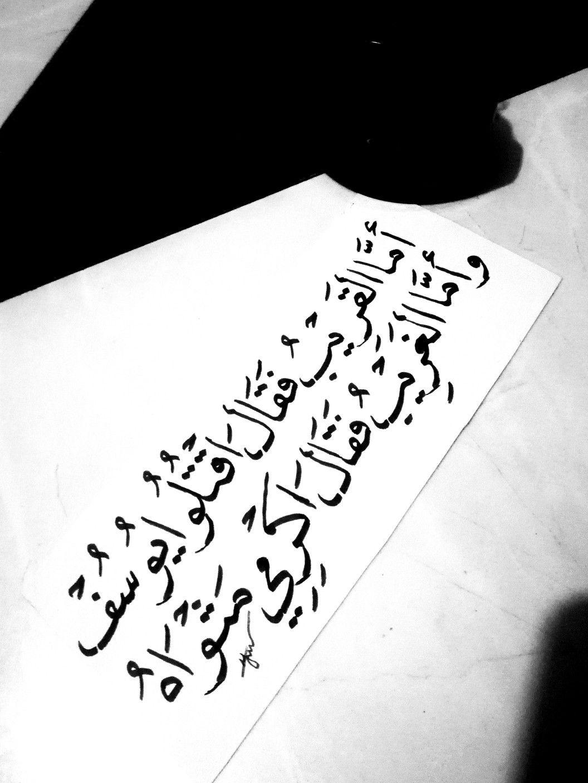 اما القريب فقال اقتلوا يوسف وأما الغريب فقال أكرمي مثواه Quotes Arabic Quotes Arabic Calligraphy