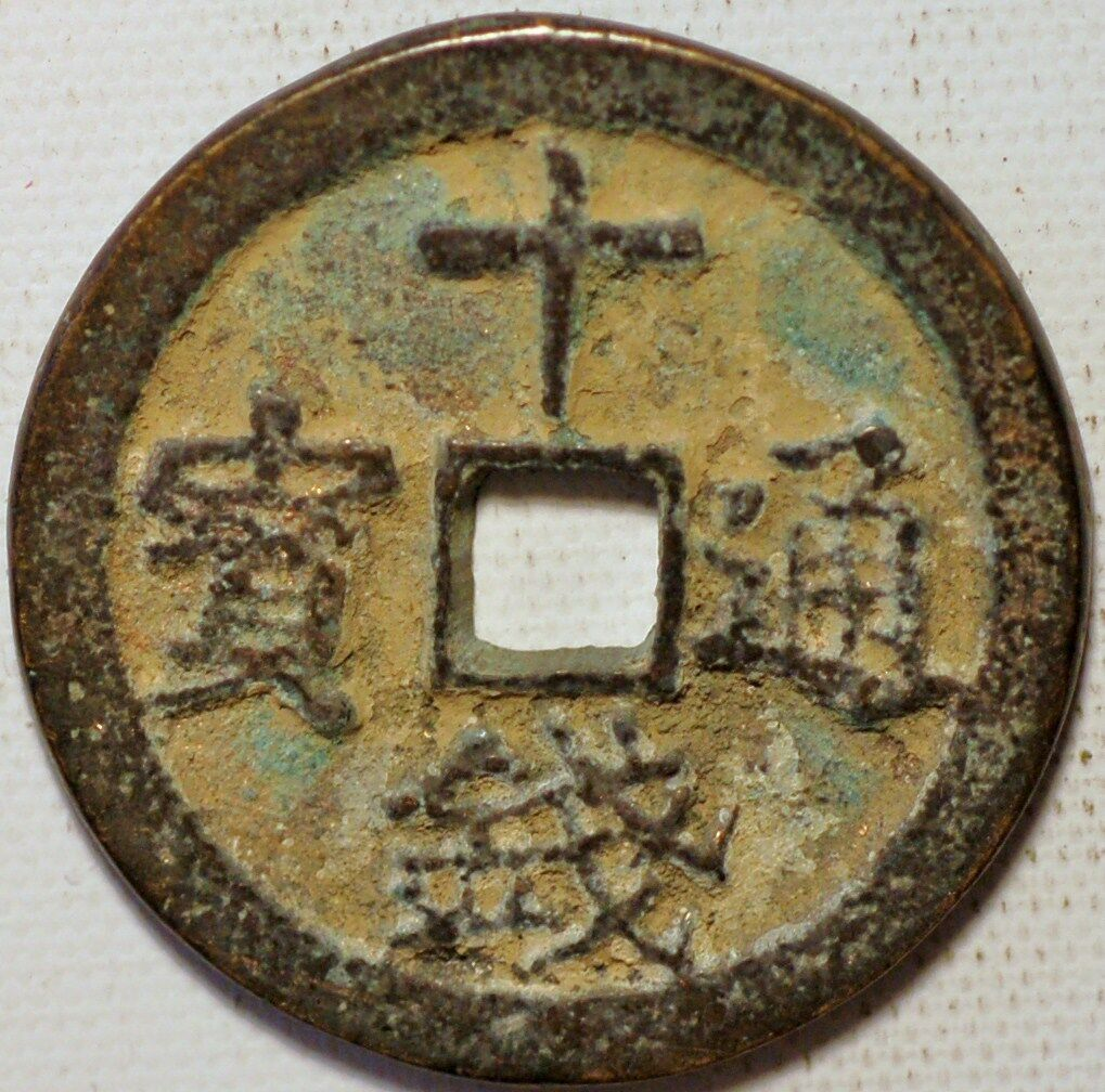 Ten Reign Emperor Square Hole Coin Chinese Qing Dynasty China M490 Ancient China Qing Dynasty Coins