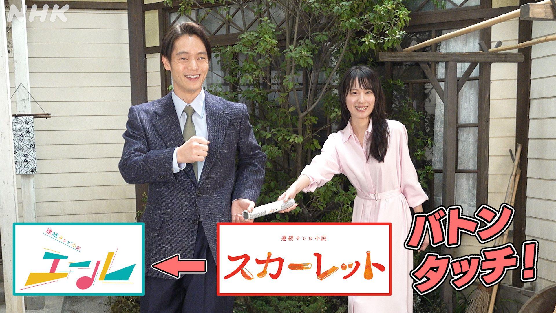 正孝 窪田 共演 恵梨香 戸田