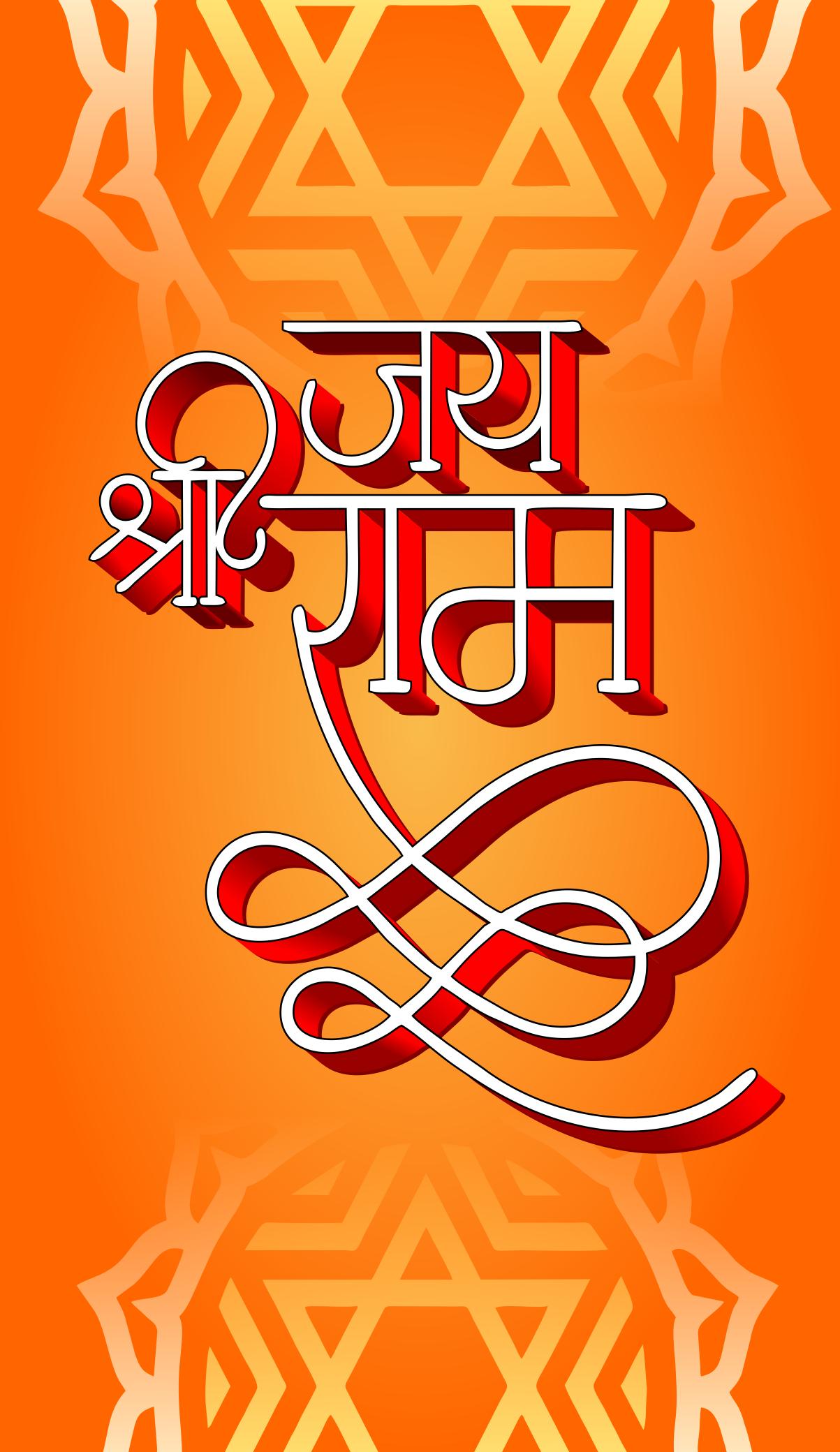 Jai Shri Ram Hindi Mobile Wallpaper In 2020 Mobile Wallpaper Wallpaper Neon Signs