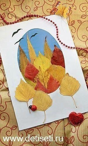 Саше, осенние открытки своими руками из листьев
