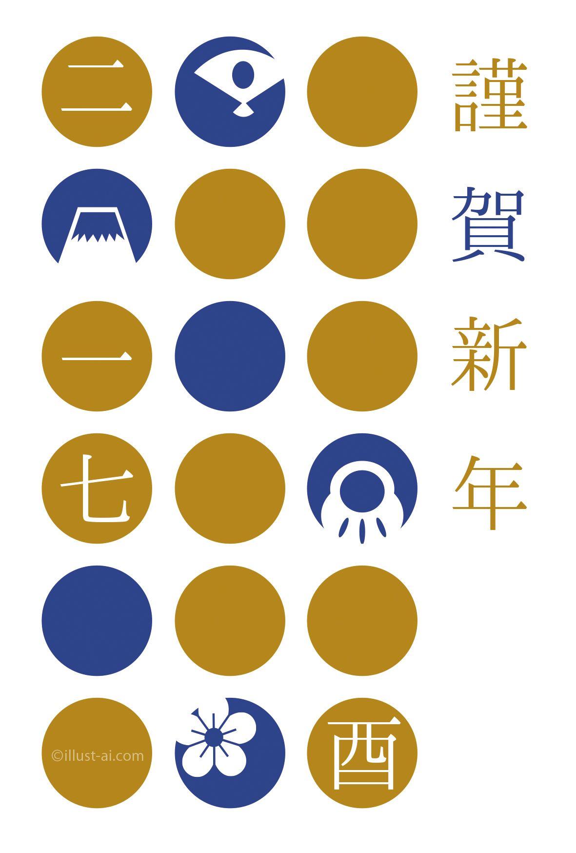 お正月ドット 年賀状 2017 和風 無料 イラスト   for design_asian