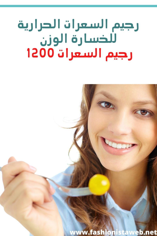 رجيم السعرات الحرارية للخسارة الوزن مع طريقة رجيم السعرات 1200 Health Diet Health Diet