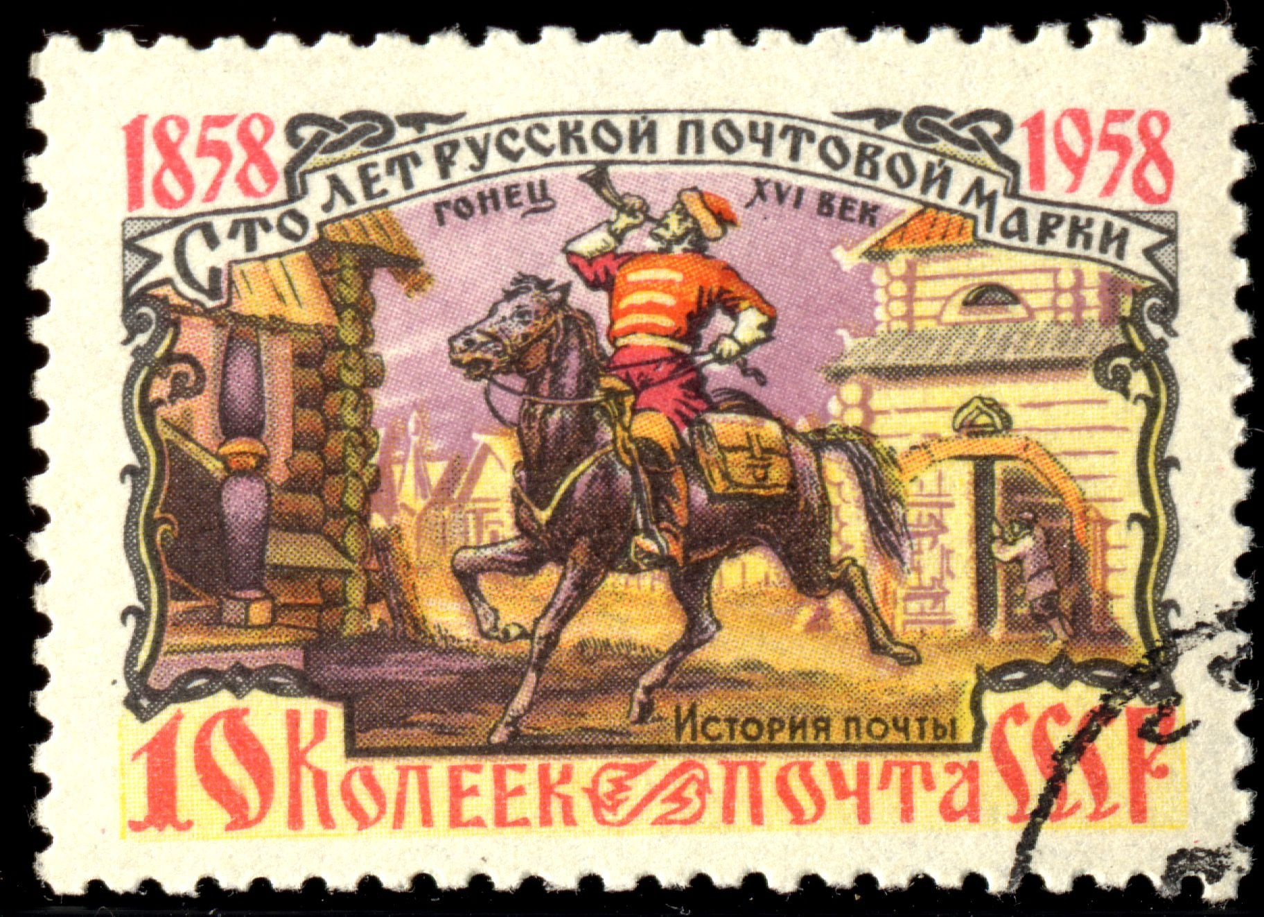 A 1958 Stamp Of The Soviet Union Depicting A 16th Century Mail