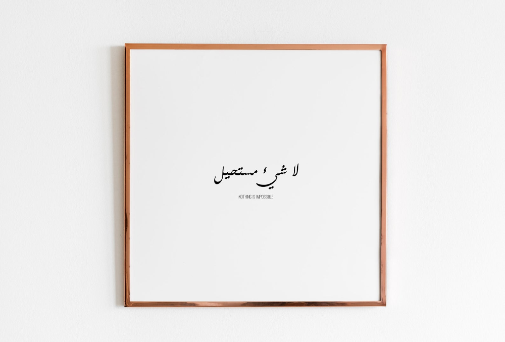 Nothing is Impossible Arabic Calligraphy Inspirational