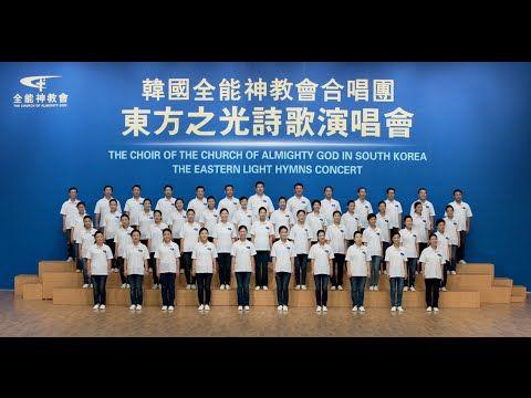 東方閃電 全能神教會中文合唱團 神的國度出現在地上 god almighty choir god